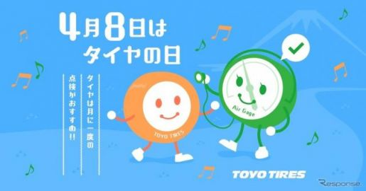 トーヨータイヤ、特設サイト「4月8日はタイヤの日」開設…点検ポイントなど紹介