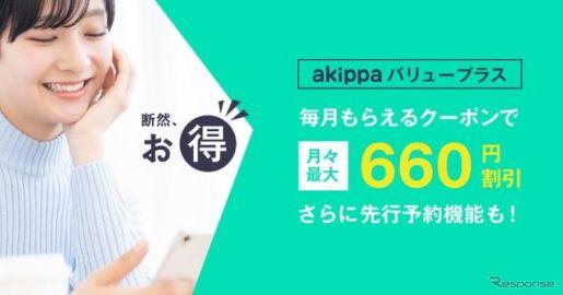 先行予約オプションを「akippaバリュープラス」にリニューアル…実質無料以上で利用可能