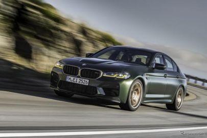 BMW M史上最強の635psエンジン搭載、『M5 CS』5台限定で日本導入---価格は2510万円
