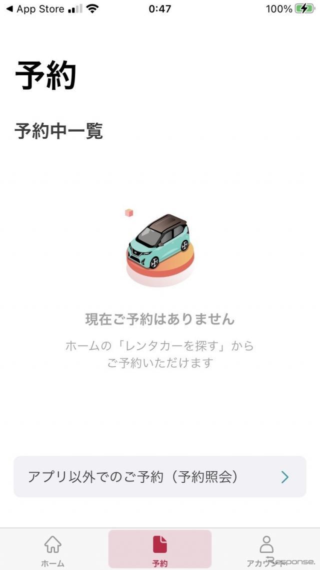 日産レンタカー公式アプリ:予約《アプリ画面》
