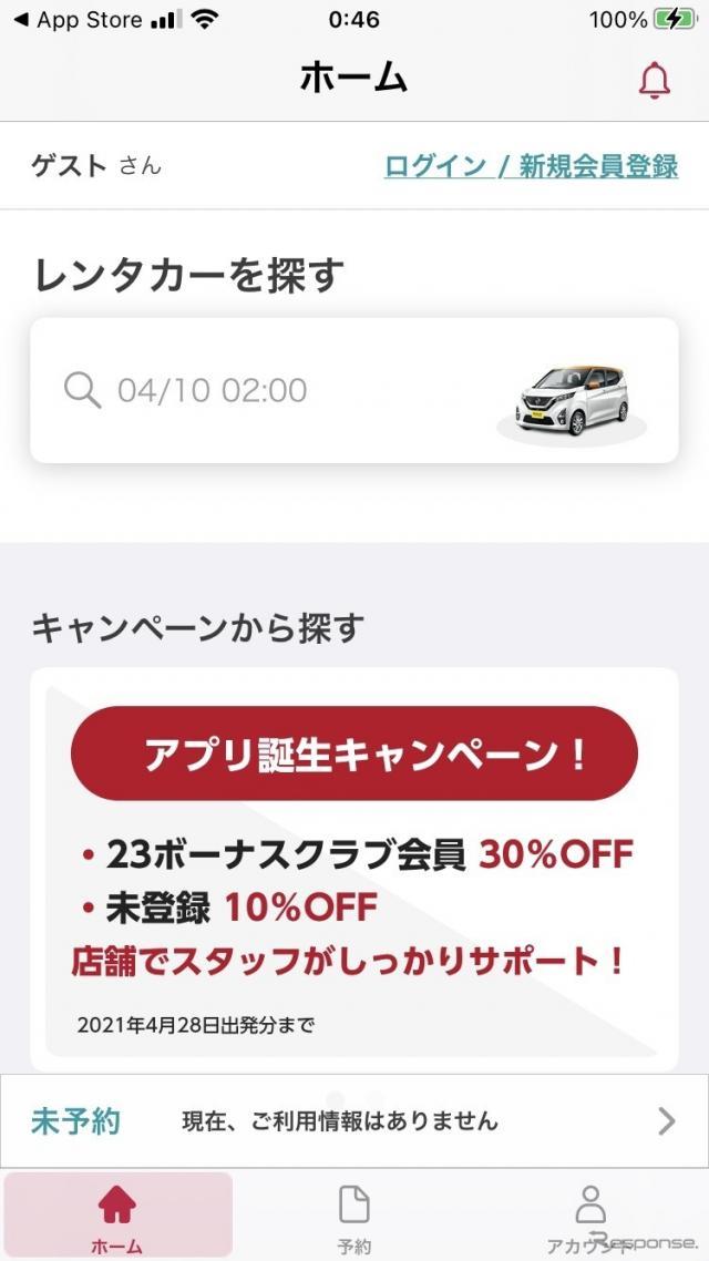 日産レンタカー公式アプリ:ホームページ《アプリ画面》