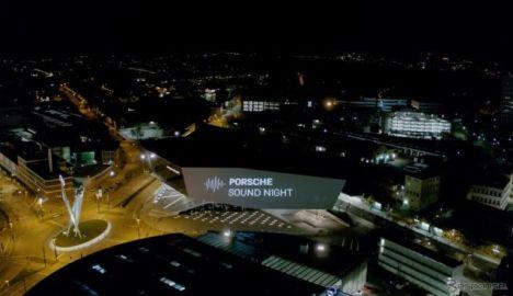 ポルシェ博物館、収蔵車のエンジンを点火…デジタルサウンドナイト 9月配信