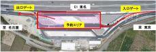 予約エリア《写真提供 中日本高速道路》