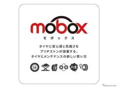 ブリヂストン、タイヤのサブスク「Mobox」開始---月額957円から