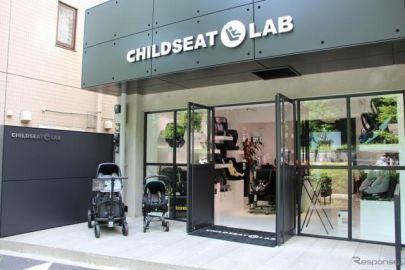 チャイルドシートの正しい使用方法を啓発、日本初の専門ストアがオープン…チャイルドシート・ラボ