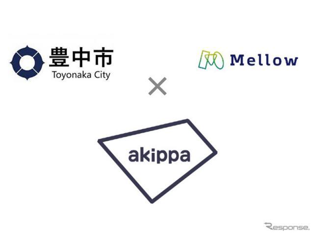 akippa、豊中市とメロウが実施するキッチンカー社会実験に駐車場を提供《図版提供 akippa》