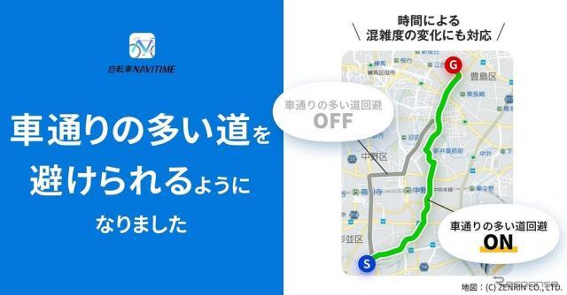 自転車NAVITIME、車通りの多い道を回避可能とする新機能《写真提供 ナビタイムジャパン》《地図提供 ZENRIN CO.,LTD.》