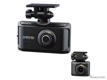 コムテック、STARVIS&超広角レンズ搭載の2カメラドラレコ発売へ 広範囲を鮮明記録