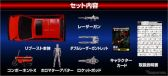 MP-54 リブースト セット内容《写真提供 タカラトミー》(c)TOMY ホンダ Official Licensed Product