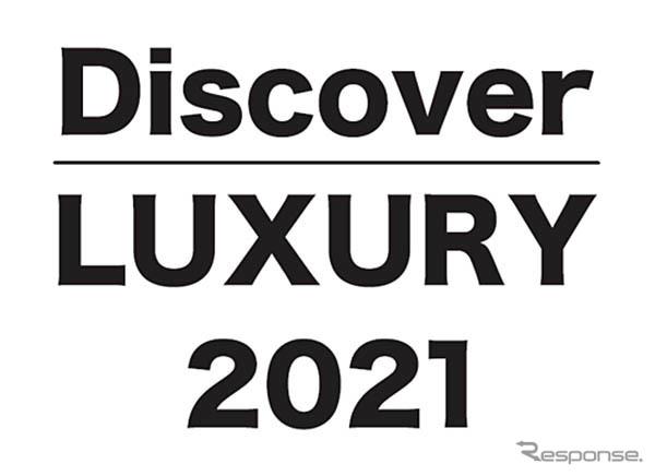 ディスカバー ラグジュアリー 2021《図版提供 コーンズ・モータース》