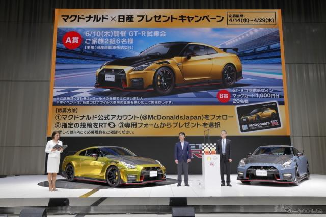 プロドライバーによる試乗体験も行われるとのこと。GT-Rのポテンシャルを限界まで引き出したドライビングを体験ができる貴重なイベントとなっている。《写真提供 日産自動車》
