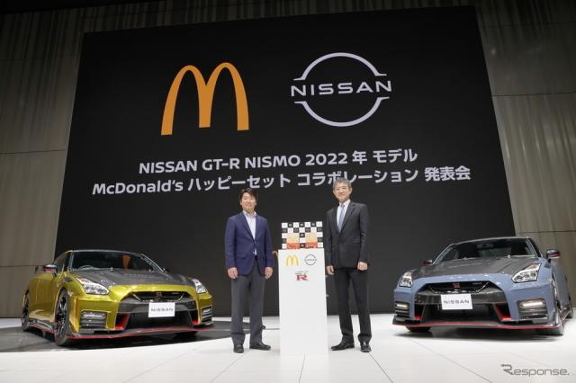 日産GT-R NISMO×マクドナルド・ハッピーセット、コラボレーション《写真提供 日産自動車》