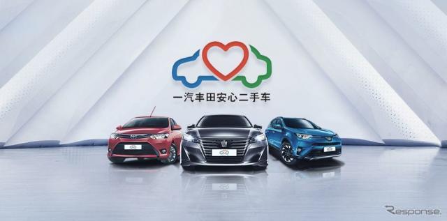 トヨタと第一汽車との中国合弁の一汽トヨタで現地生産されてきたクラウン(写真中央)は2020年春に生産を終了《photo by Toyota》