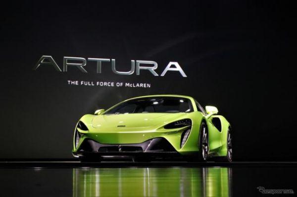 『アルトゥーラ』のデザインには全てに意味がある…マクラーレン日本法人代表
