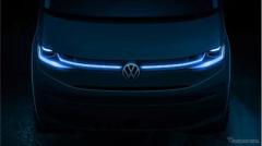 VWのミニバン『マルチバン』次期型、2021年後半に発表予定