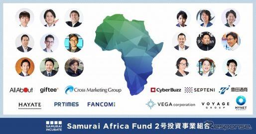 豊田通商、アフリカ向け投資ファンドに出資…MaaSで連携へ