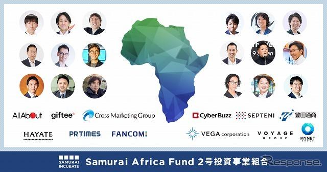 サムライアフリカファンド2号投資事業組合(イメージ)《画像提供 豊田通商》