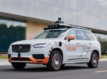 ボルボカーズ、XC90 ベースの自動運転テスト車供給へ…DiDi と戦略的提携