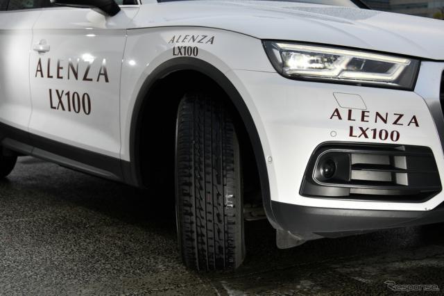 ブリヂストン ALENZA LX100《画像提供 ブリヂストン》