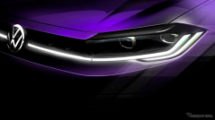 VW ポロ 改良新型のティザースケッチ 車は4月22日発表