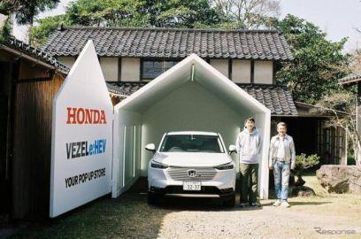 「ホンダ ヴェゼル 新型が店ごとやってきた」試乗イベント開催 佐渡島と浜松で