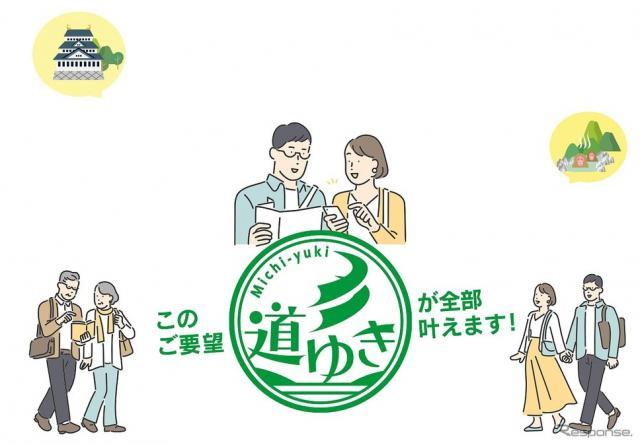 会員制サービス「道ゆき」《画像提供 ゼンリン》