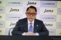 自工会 豊田会長「カーボンニュートラルでは自動車産業をペースメーカーに」