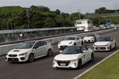 NISMO・STI・無限・TRD 合同サーキット走行会、第1回は6月12日愛知・美浜