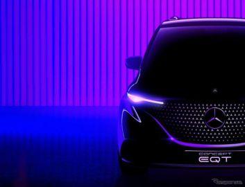 メルセデスベンツ、小型電動ミニバンコンセプト『EQT』発表へ 5月10日