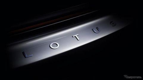 ロータスの新型スポーツカー、車名は『エミーラ』 7月6日にモデル発表予定