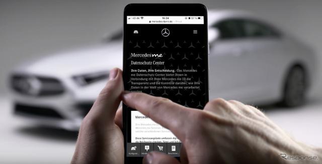 メルセデスベンツの「メルセデスミー・プライバシーセンター」の利用イメージ《photo by Mercedes-Benz》