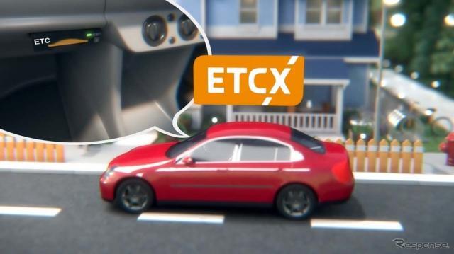 ETCXは事前登録したETCカードのみが利用できる