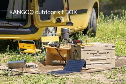 「カングー アウトドアキットBOX」限定発売、防災にも役立つアイテム盛りだくさん