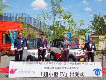 出光興産と市原市、超小型EVカーシェアを活用した包括連携協定を締結