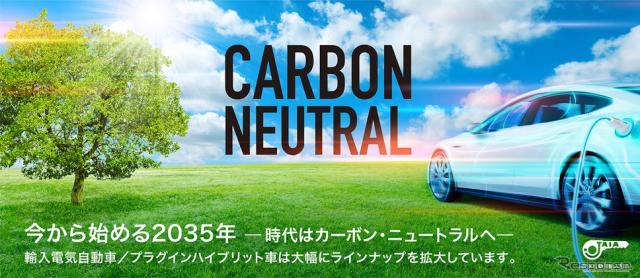 輸入電動車普及促進プロジェクト《写真提供 日本自動車輸入組合》