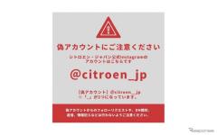 シトロエン公式Instagramに偽アカウント「citroen__jp」、開封・返信しないで