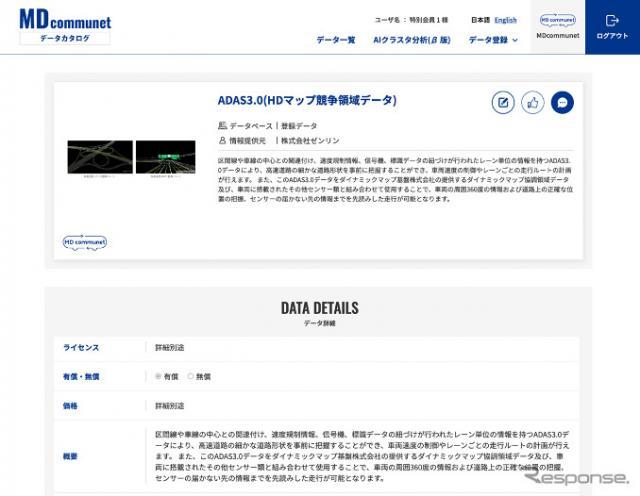 通環境情報ポータルサイト「MD communet」のイメージ《画像提供 NTTデータ》