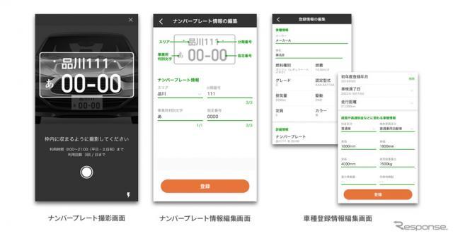 NAVITIMEドライブサポーター 簡単車種登録《写真提供 ナビタイムジャパン》