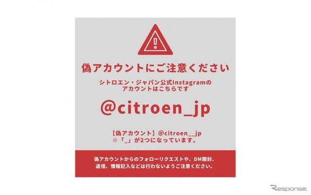 偽アカウント「citroen__jp」に注意《写真提供 グループPSAジャパン》