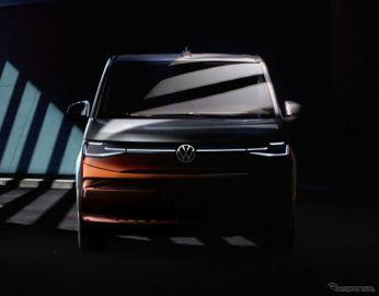VW『マルチバン』次期型、ティザースケッチ…2021年後半にモデル発表予定
