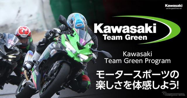 Kawasaki Team Green Program《写真提供 カワサキモータースジャパン》