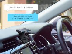 「アレクサ」が車内で安全運転に関するヒントを提供…イーデザイン損保