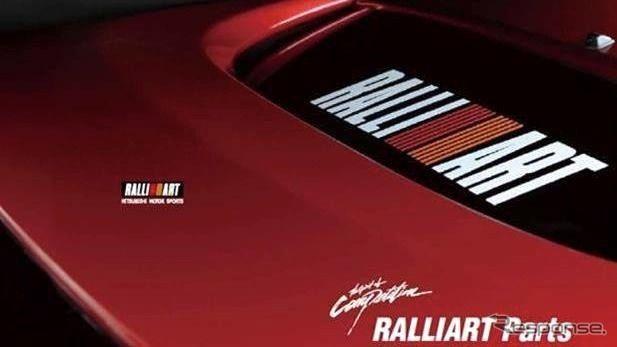 「ラリーアート」ブランドを復活へ…三菱自動車らしさを具現化する