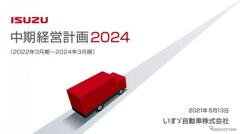 いすゞ中期経営計画、2024年3月期に営業利益2500億円
