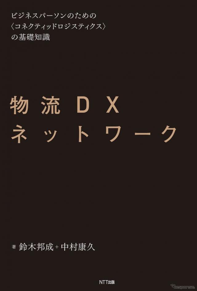 『物流DXネットワーク』《発行:NTT出版》