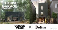 新しい生活様式に向けた「新たなガレージハウス」、オートバックスなどがプロジェクト始動
