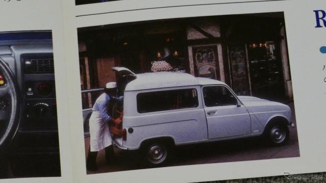 ルノー4F/4《カタログ写真撮影 島崎七生人》