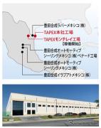 豊田合成、メキシコ新工場が稼働開始---エアバッグ需要拡大に対応