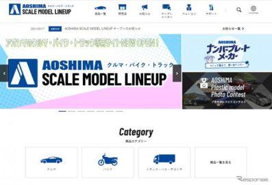 アオシマ、四輪・二輪スケールモデルの専用サイトを開設