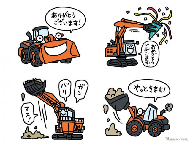 公式LINEスタンプ「ケンキな毎日」《写真提供 日立建機日本》